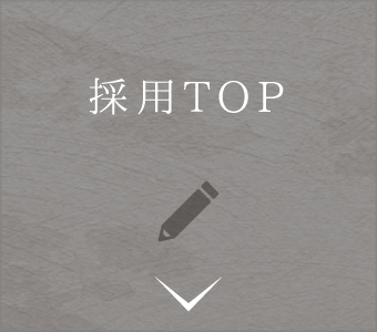 採用TOP