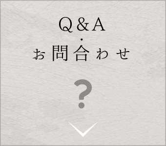 Q&A・お問合わせ