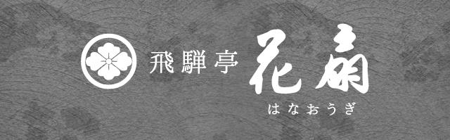 飛騨亭花扇【公式ページ】- 飛騨高山温泉旅館