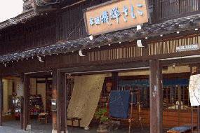 本舗飛騨さしこ(本店)