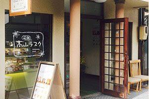 石本製パン所(高山ラスク)