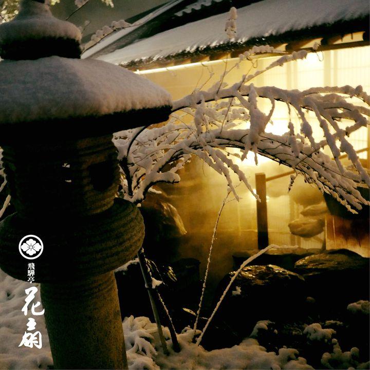 先日より降り始めた雪で、今年は雪見風呂が楽しめる大晦日になりました。